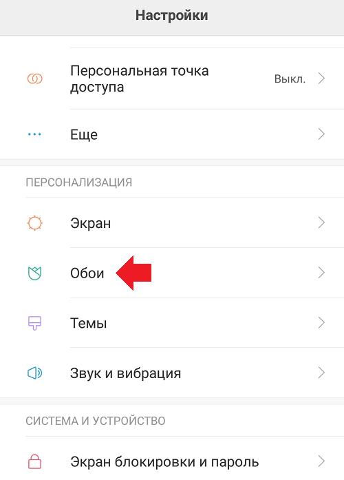 """Приложение """"Карусель обоев"""" в Xiaomi: что это такое?"""