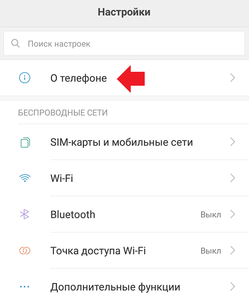 Как включить отладку по USB на Xiaomi?