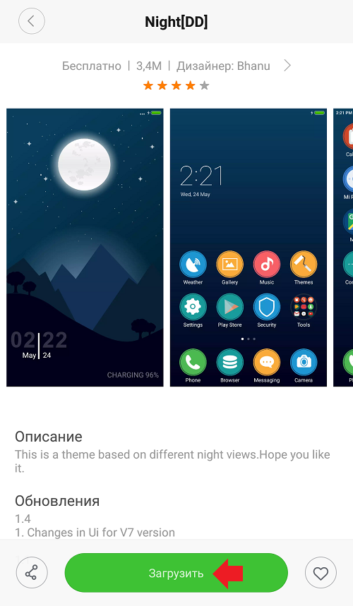 Загрузка темы на Xiaomi