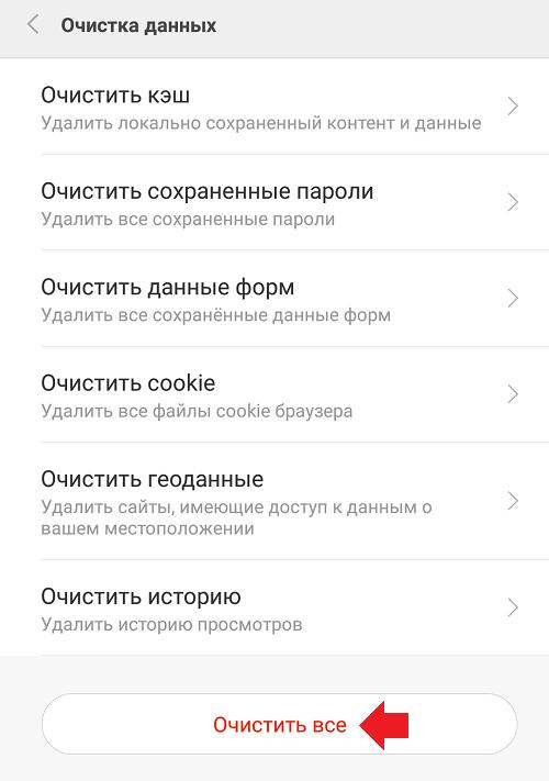 Очистка браузера на Xiaomi
