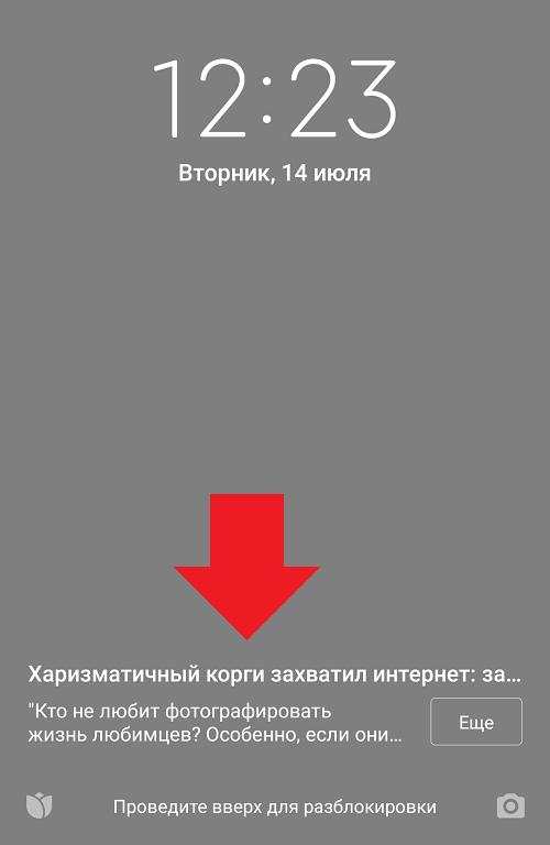 Как отключить рекламу на экране блокировки Xiaomi?