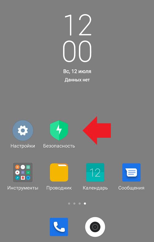 Как поставить пароль на приложение на Xiaomi?