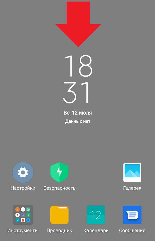 Как включить темную тему на Xiaomi (MIUI)?